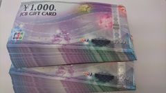 JCBギフト券20万円分☆切手印紙テレカ等支払い可