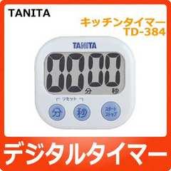 2個送料込 タニタ デジタルタイマー でか見えTD-384-WH【TD384WH