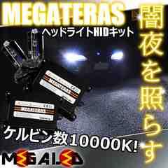 mLED】bB/NCP後期ハロゲン車/ヘッドライトHIDキット/H4シングル/10000K