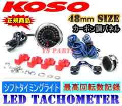 KOSO LEDタコメーターNSR50NSR80NS-1NS50FジャイロアップジャイロX等に