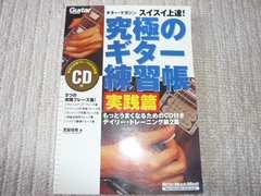究極のギター練習帳「実践編」