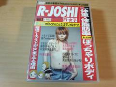misono DVD「R-女子 R-JOSHI」ダイエット 3枚組●