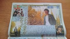 ラスト�@枚 美 少年「金指一世」2018.11.25 スポーツニッポン
