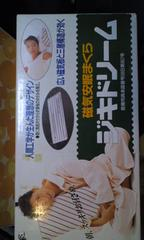 磁気安眠まくら『ジキドリーム』 未使用品。