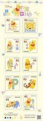 *H29【くまのプーさんと仲間達】グリーティング切手 82円 シール切手