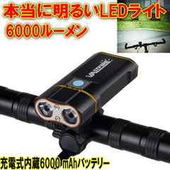 本当に明るいLED自転車ライト USB充電式LEDライト 6000LM