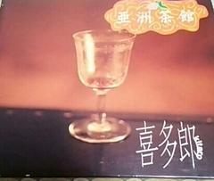 CD 喜多郎 亜洲茶館 Kitaro