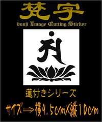 ■オリジナル梵字 カッティングステッカー(アン)■