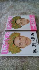 香取慎吾 ART BOOK  廃版レア  元SMAP  絶版  希少