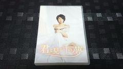 【DVD2枚組】君と見る千の夢
