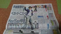 「中島裕翔」2018.10.16 日刊スポーツ