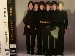 激安!超レア!☆超新星/J.P REBORN☆初回限定盤/CD+DVD☆超美品!