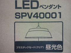 タキズミ LEDペンダントライト SPV4000l