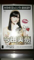 HKT48 今田美奈 さよならクロール 生写真 劇場盤特典