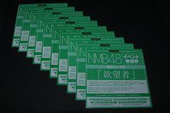 NMB48 欲望者 イベント参加券10枚セット 全国握手券