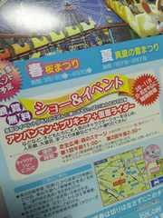 むさしの村★無料入園10名分来年5月キャラクターショー