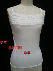 SS〜S・細身size異素材・胸元チュールレース・フリル・キャミソールオフホワイト