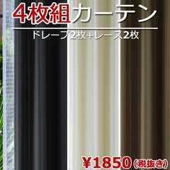 カーテン 4枚組 白 透光性//ソニック//100幅x178丈 白レース付セット アイボリー