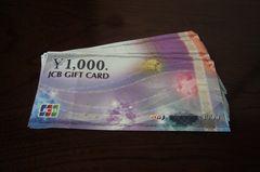 ★モバペイ即事対応可★JCBギフトカード3万円分30000円分
