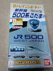 �CBトレインショーティー 新幹線500系こだま 2両セット