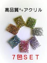 お得!高品質ネイルストーン♪�F色Set★3500粒3�_