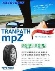 ★175/70R14 緊急入荷★TOYO TRANPATH mpZ 新品タイヤ 4本セット