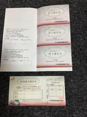 JR九州株主優待券と乗車券割引き