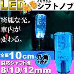 光るクリスタルシフトノブ八角10cm青色 径8/10/12mm対応 as1499