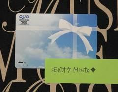 QUOカード300円分青空のおくりもの◆モバペイ歓迎