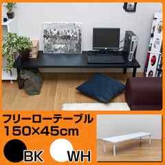 フリーローテーブル 150cm幅 奥行き45cm