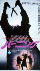 バーニング ホラー 映画 特別割引券 特別鑑賞券