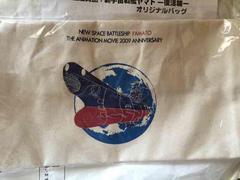 新宇宙戦艦ヤマト 復活篇 オリジナルバッグ  サークルK 非売品
