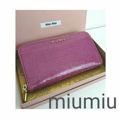 正規 MIUMIU クロコ  ラウンドファスナー 長財布 ピンク 紫 箱