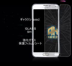 送無料ギャラクシー Note2 液晶保護強化ガラスシート 9H 2.5D