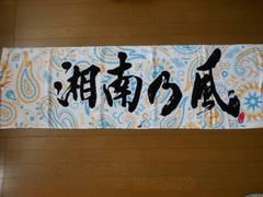 即決☆湘南乃風☆2016夏伝説タオル★最新作  新品未開封