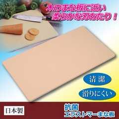 ●抗菌エラストマーまな板