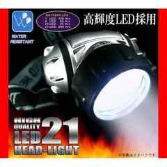■送料390円■LED■21灯ヘッドライト■アウトドア照明に