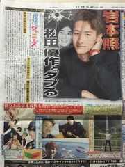 2015年10/31 日刊スポーツ★SnowMan 岩本照 サタジャニ