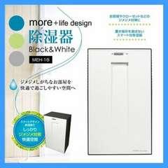 【送料無料】置き場所を選ばないシンプルスマート除湿機/除湿器