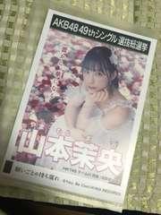 HKT48 山本茉央 願いごとの持ち腐れ 劇場版 生写真 AKB48