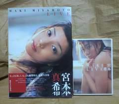 宮本真希 DVD と写真集(やや難あり)