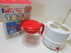 3405★1スタ★Combi/コンビ 調乳じょーずEX 1台2役 赤ちゃん用品