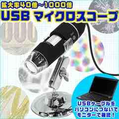 USB マイクロスコープ 拡大率40倍-1000倍 8LED