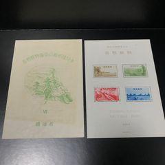 時代物 郵票 No.431