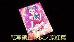 Yes!プリキュア5BEST版 トレカ【42 ミルキィローズ美々野くるみ】カード