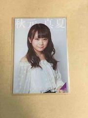 乃木坂46 秋元真夏 2014 トレカ R124N
