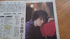 「斎藤工」2019.4.27 朝日新聞 1枚