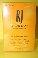 資生堂 RJ<顆粒>(N)ローヤルゼリー2箱送料164円