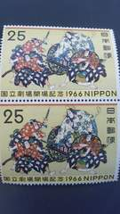 国立劇場開場記念25円切手2枚新品未使用品  1966年