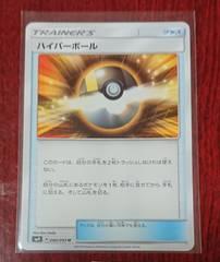 ポケモンカード トレーナーズ ハイパーボール SM9 080/095